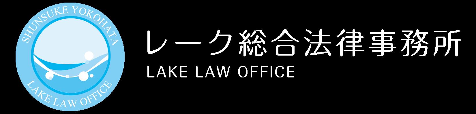レーク総合法律事務所